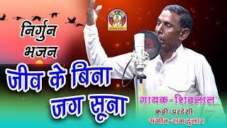 Bhojpuri Nirgun Bhajan || JEEV KE BINA JAG SOONA || Singer_Shivlal