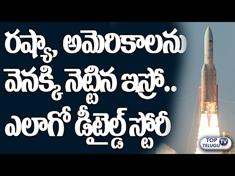 ISRO Creates World Record By Successfully Launching PSLV-C37 With 104 Satellites   TopTelugu TV