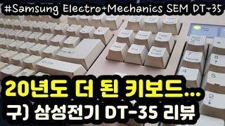 【키보드 리뷰, 자막有】 삼성전기 SEM DT-35 (…