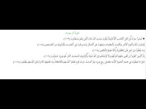 SURAH AL-E-IMRAN #AYAT 113-117: 24th April 2019