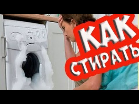 Как стирать на машинке
