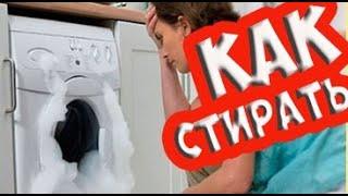 Секрети як правильно прати в пральній машині автомат