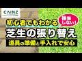 【カインズHOWTO】 芝の張り方 の動画、YouTube動画。