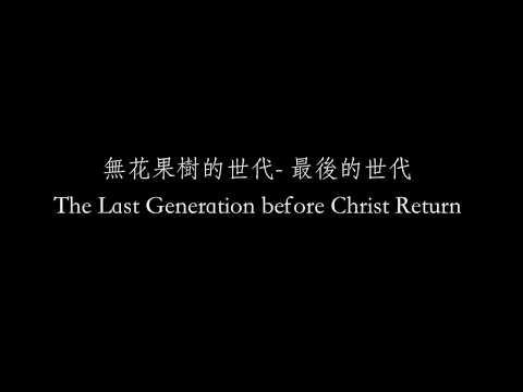 無花果的世代-最後的世代|Paul長老開講