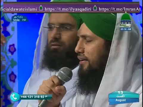 Jaan Hai Ishq E Mustafa By Muhammad Asad Attari 13 08 17