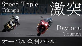 【オーバル全開バトル】 MI-Ⅱの激突再び! トライアンフ 「スピードトリプル」 vs トライアンフ 「デイトナ」