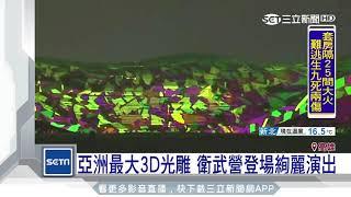亞洲最大3D光雕 衛武營登場絢麗演出│三立新聞台