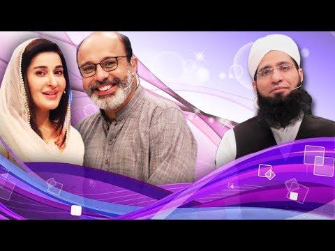 Ittehad Ramzan on Aplus - Iftar Transmission - Part 5 - 22nd June 2017 - 26th Ramzan