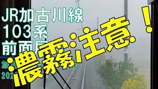 【4K60fps】JR加古川線/103系/前面展望【加古川→西脇市】