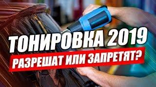 ТОНИРОВКУ РАЗРЕШАТ В 2019. ПОСЛЕДНИЕ НОВОСТИ