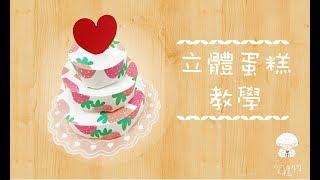 立體蛋糕 組裝教學 |愛禮物igift 20171110