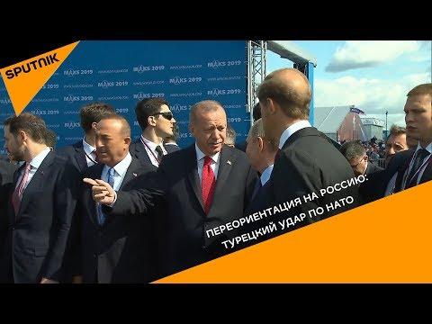 Переориентация на Россию: турецкий удар по НАТО
