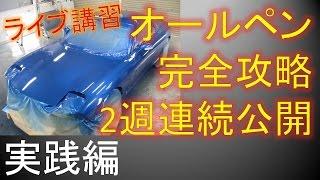 【居酒屋ライブ】オールペン完全攻略!実践編 2週連続公開