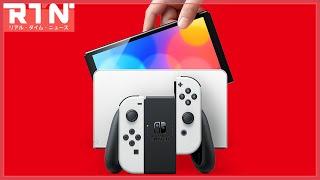 Switch新型がついに発表!「Nintendo Switch 有機ELモデル」について緊急放送でお届け!