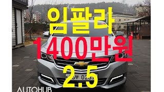 #581(중고차)임팔라 2.5