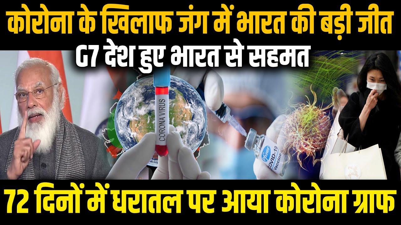 कोरोना पर जो अमेरिका नहीं कर पाया, भारत ने एक ही झटके में कर दिखाया, दुनिया के लिये बड़ी गुड न्यूज