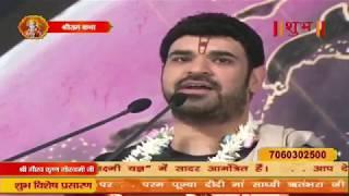 NEW Ram Naam ke Heere-Moti mai bikhraun Gali  Gaurav Krishna Goswami Ji