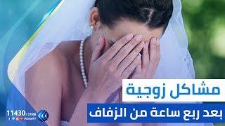 «مشاكل زوجية» بعد ربع ساعة من الزفاف