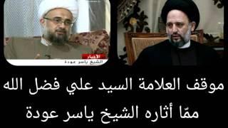 ماذا يقول السيد علي فضل الله عن آراء الشيخ ياسر عودة؟