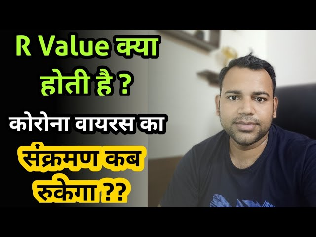 What is R Value ? R वैल्यू क्या है -  Measuring Term of Infection Rate #Coronavirus #Covid19 #Shorts