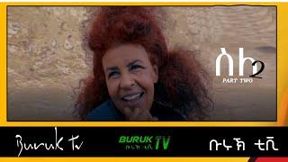 New Eritrean Tigrinya comedy 2021 Sile ( ስለ) Part 2 @Buruk TV   by Yakob Anday (