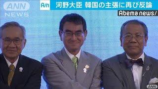 河野氏 韓国外相の批判に「貿易上の問題起きない」(19/08/03)