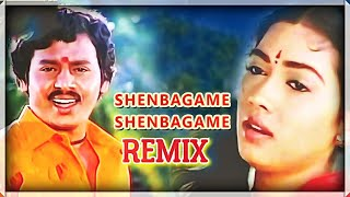 Senbagame Senbagame | Enga Ooru Paatukkaaran | Tamil Old Movie Song | Tamil Remix Song