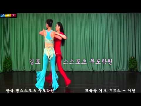 댄스원 - 사교댄스 교육용 부르스 초급 시연.0
