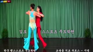 댄스원 - 사교댄스 교육용 부르스 초급 시연.01_ 룰라&레이시2
