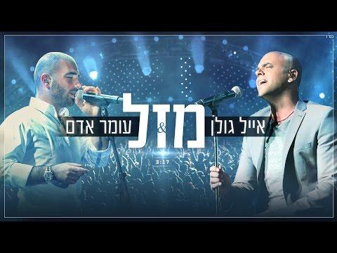 אייל גולן עומר אדם - מזל I Eyal Golan Omer Adam - Mazal