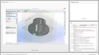 T-FLEX CAD - Вебинар 6 апреля 2016. Часть 2 - 3D