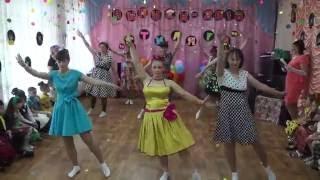 Танец мам на выпускном (стиляги) в д/с