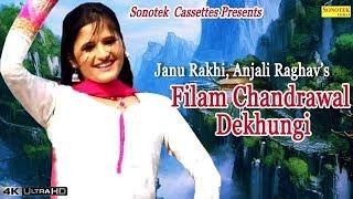 Filam Chandrawal Dekhugi || फिलम चंद्रावल देखूँगी || Janu Rakhi, Anjali Ramesh || Haryanvi Hot Songs
