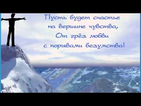 Пусть будет счастье на вершине чувства!..