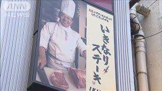 「いきなり!ステーキ」大量閉店 急な拡大が裏目に(20/01/13)
