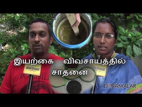 இயற்கை விவசாயத்தில் அசத்தும் தமிழக மருத்துவர்கள் | Tamilnadu doctors as greatest organic farmers