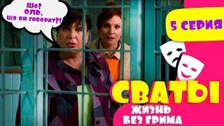 Сериал Сваты жизнь без грима 5 серия Домик в деревне Кучугуры комедия смотреть онлайн