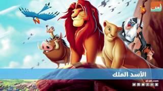 شارع السينمافن و منوعات  أشهر أفلاد ديزني المدبلجة بالفصحى والعامية المصرية