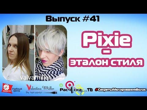 Видео, Pixie пикси - эталон стиля