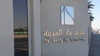 VLOG # 39 | DAR AL MADINAH MUSEUM | AL-MADINAH AL-MUNAWWARAH  | 2018