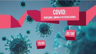 COVID: вакцина, мифы и вторая волна. Спикер - Алексей Водовозов