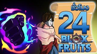 24ชั่วโมง ในBlox Fruit ฮาคิเกราะพิเศษ! ep.24