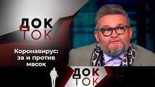 Коронавирус осеннее обострение Док ток Выпуск от 20 10 2020