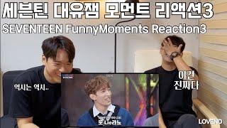 제발 그만 너흰 가수야 세븐틴 대유잼모먼트 리액션 3 l SEVENTEEN Funny Moments Reac…