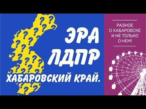Хабаровск в эпоху ЛДПР. Чего ждать от туманного будущего?