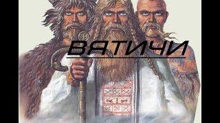 Вятичи и радимичи. Славянские племена.