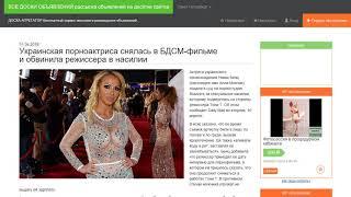 Украинская актриса снялась в БДСМ-фильме и обвинила режиссера в насилии.