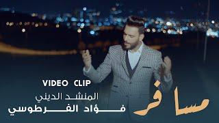 فؤاد الفرطوسي - مسافر- ( حصريآ ) | 2019