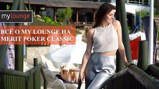 Merit Poker Classic: всё о бесплатных кальянах и массаже в My Lounge