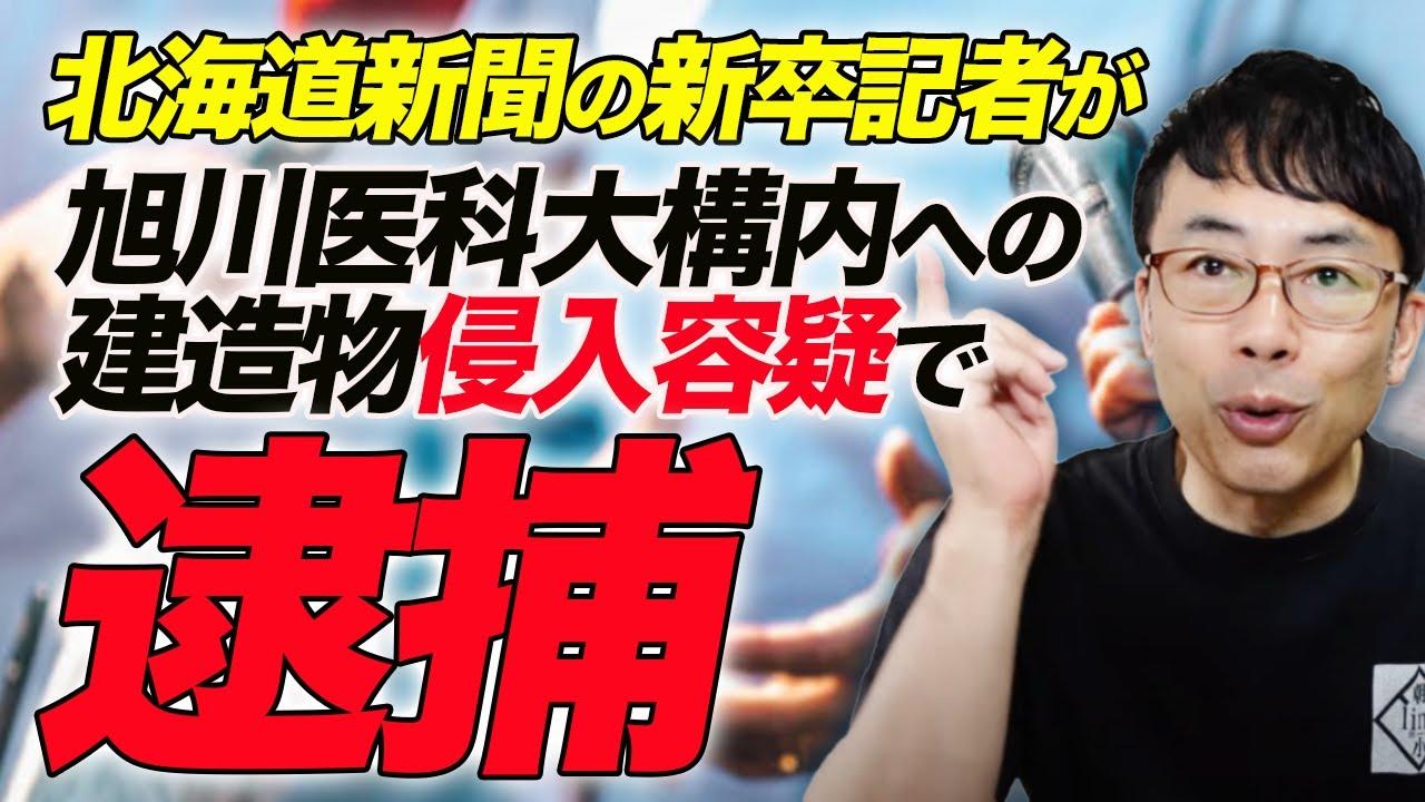 北海道新聞の新卒記者が旭川医科大構内への建造物侵入容疑で逮捕。擁護する朝日新聞関係者。これはマスコミの非常識な業界慣行とパワハラの犠牲者では? 上念司チャンネル ニュースの虎側